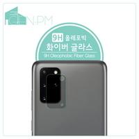 삼성 갤럭시 S20 플러스 후면카메라 9H 화이버글라스 보호필름 1매