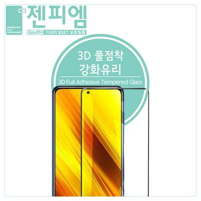 샤오미 포코폰 X3 _ X3 NFC 풀점착 3D 강화유리필름