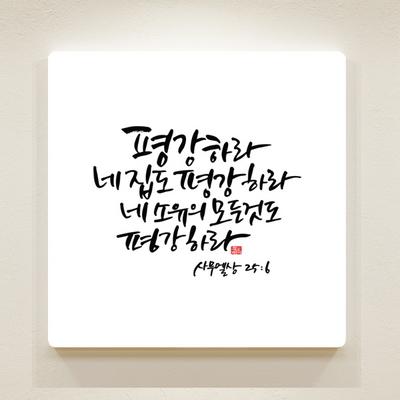 순수캘리 말씀액자 - SA0019 평강하라
