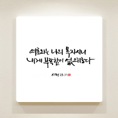 순수캘리 성경말씀액자-SA0072 시편 23장 1절