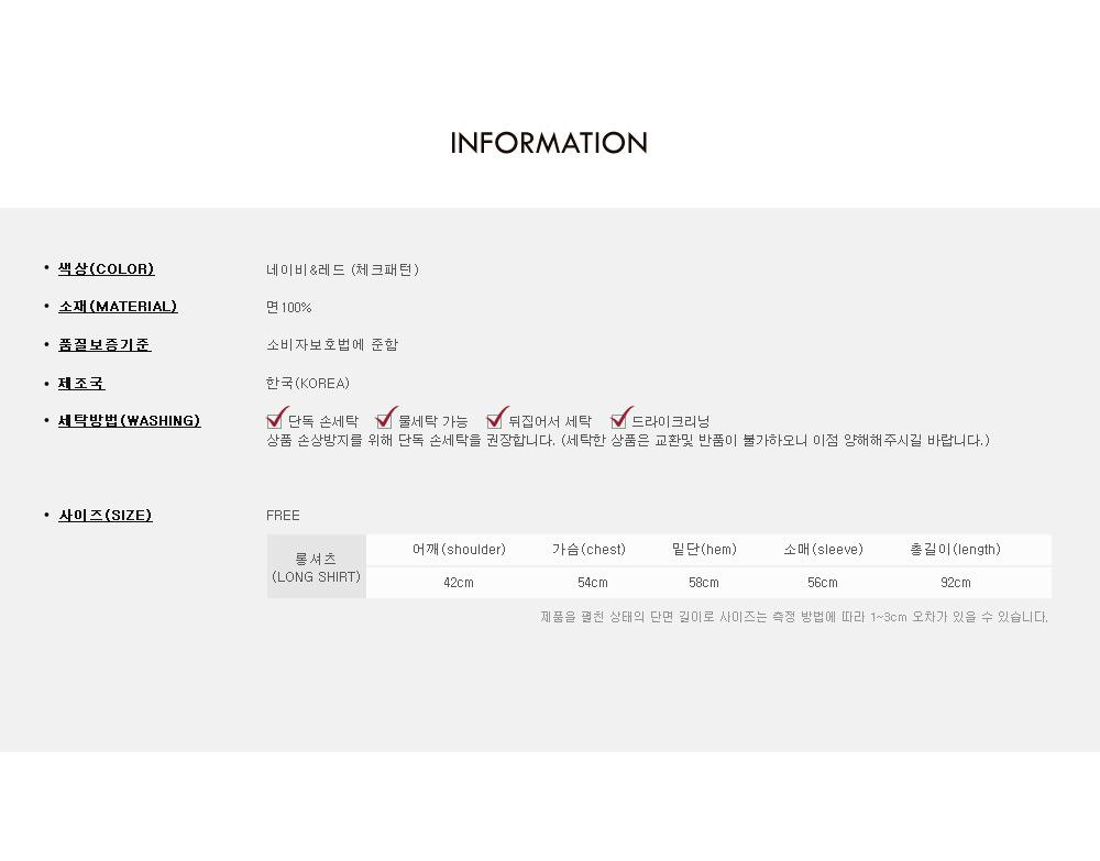 프렌치 체크 기모  원피스잠옷 - 바이메이비, 56,800원, 잠옷, 여성파자마