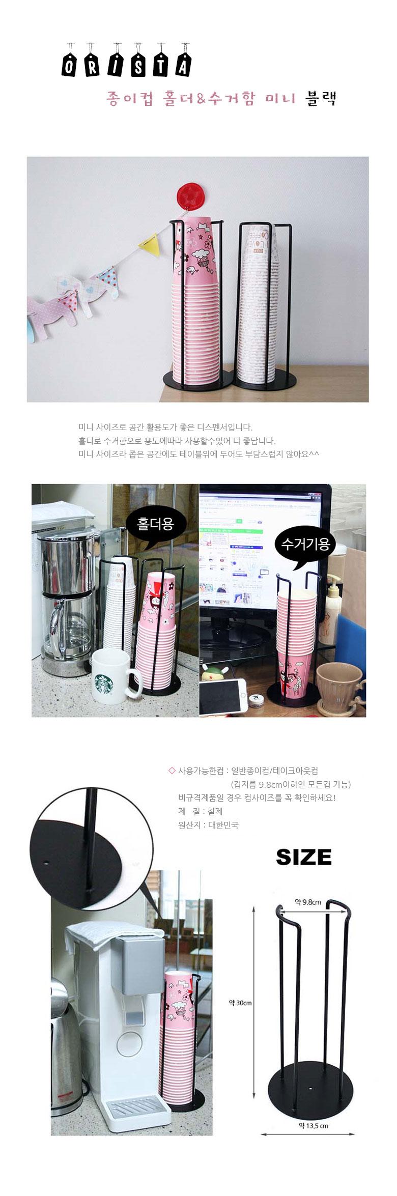 종이컵 홀더-수거함 미니 블랙 - 오리스타, 11,000원, 커피 용품, 커피소품