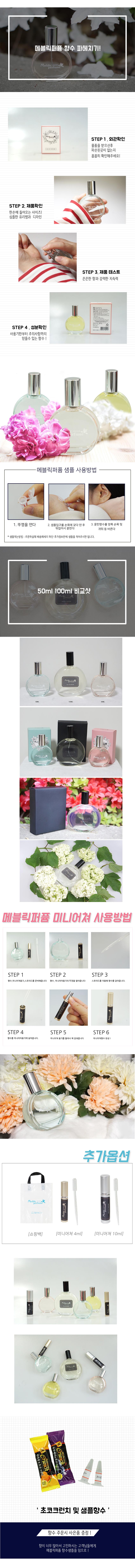 메블릭퍼퓸 soap 50ml 100ml - 메블릭퍼퓸, 25,000원, 퍼퓸, 퍼퓸
