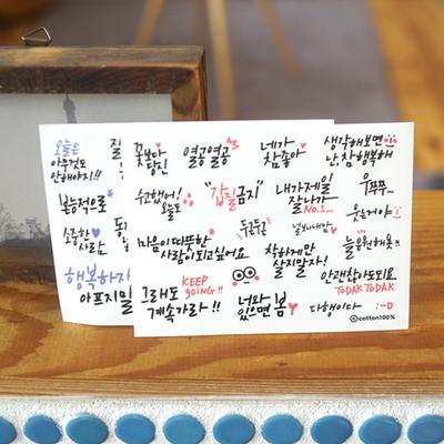 인스 투명 커팅스티커 - 캘리그라피 (8매)