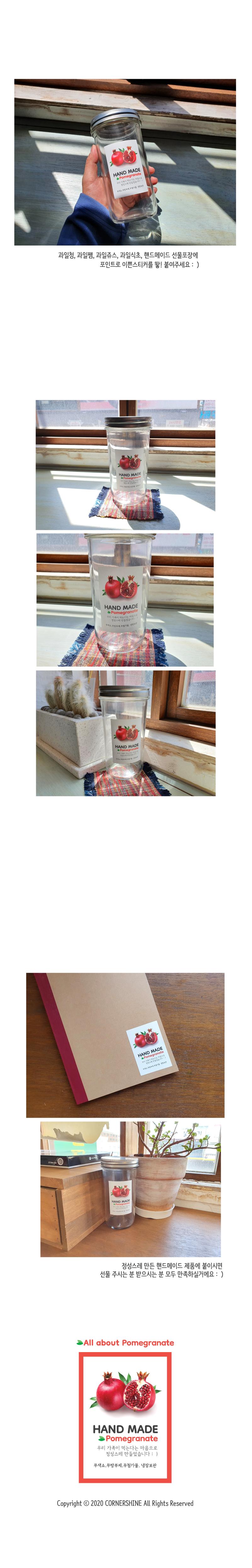 석류청 석류스티커 (10매) 수제청 과일청 포장스티커 - 코너스샤인, 1,200원, 스티커, 기프트라벨스티커