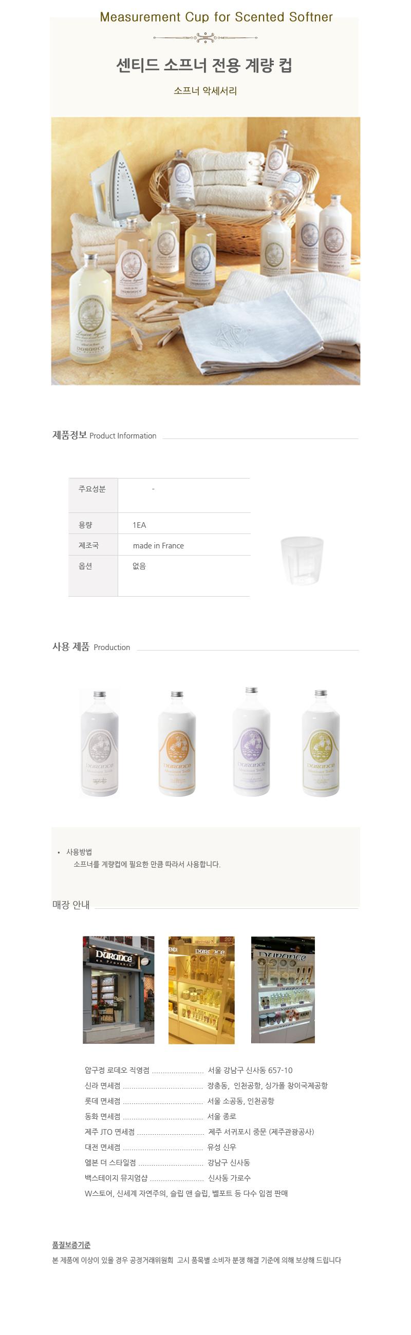 센티드 소프너용 계량컵 - 듀랑스, 1,000원, 세제&섬유유연제, 섬유유연제
