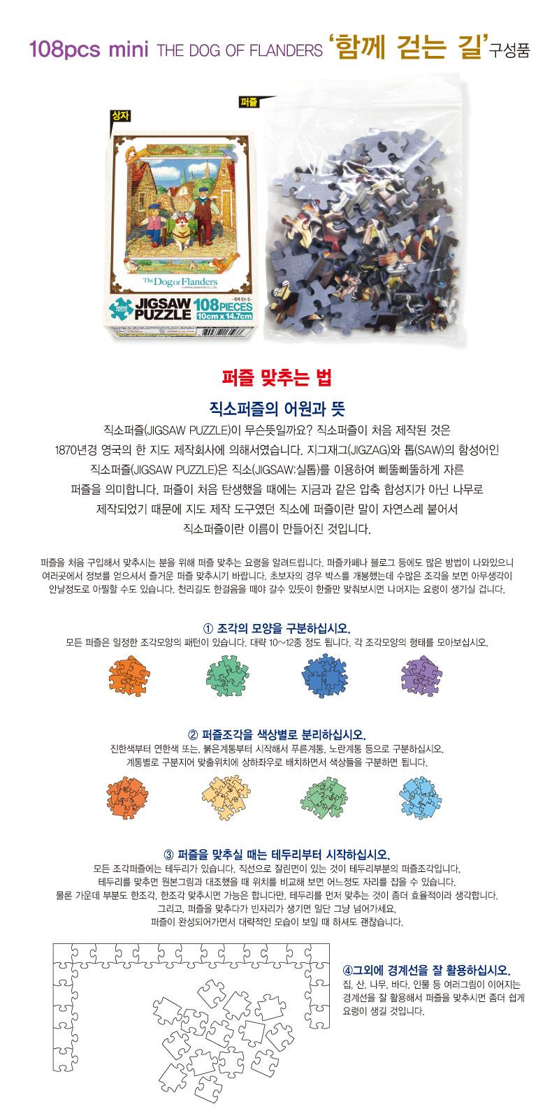 플란다스의 개 직소퍼즐 108pcs mini 함께 걷는 길 - 학산직소퍼즐, 5,000원, 조각/퍼즐, 캐릭터 직소퍼즐