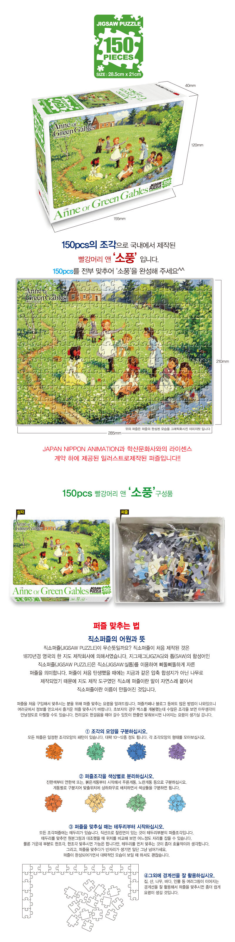 빨강머리앤 직소퍼즐 150pcs 소풍6,000원-학산직소퍼즐키덜트/취미, 블록/퍼즐, 조각/퍼즐, 만화/애니 직소퍼즐바보사랑빨강머리앤 직소퍼즐 150pcs 소풍6,000원-학산직소퍼즐키덜트/취미, 블록/퍼즐, 조각/퍼즐, 만화/애니 직소퍼즐바보사랑