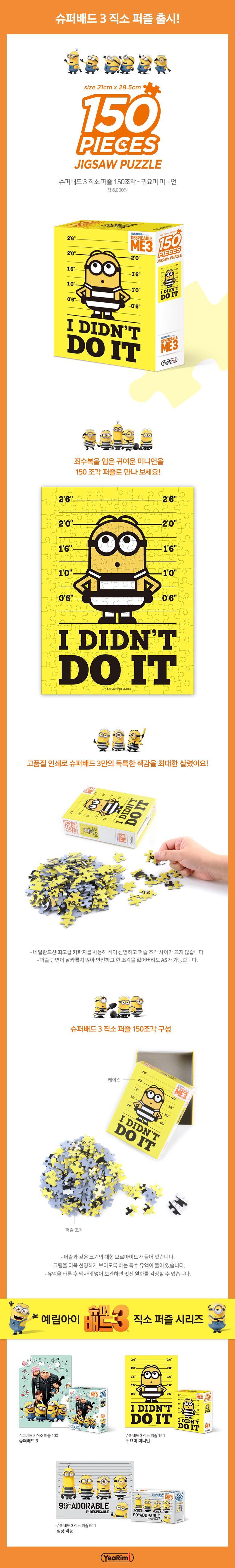 슈퍼배드 3 직소퍼즐 150조각 귀요미 미니언 - 예림아이, 6,000원, 조각/퍼즐, 만화/애니 직소퍼즐