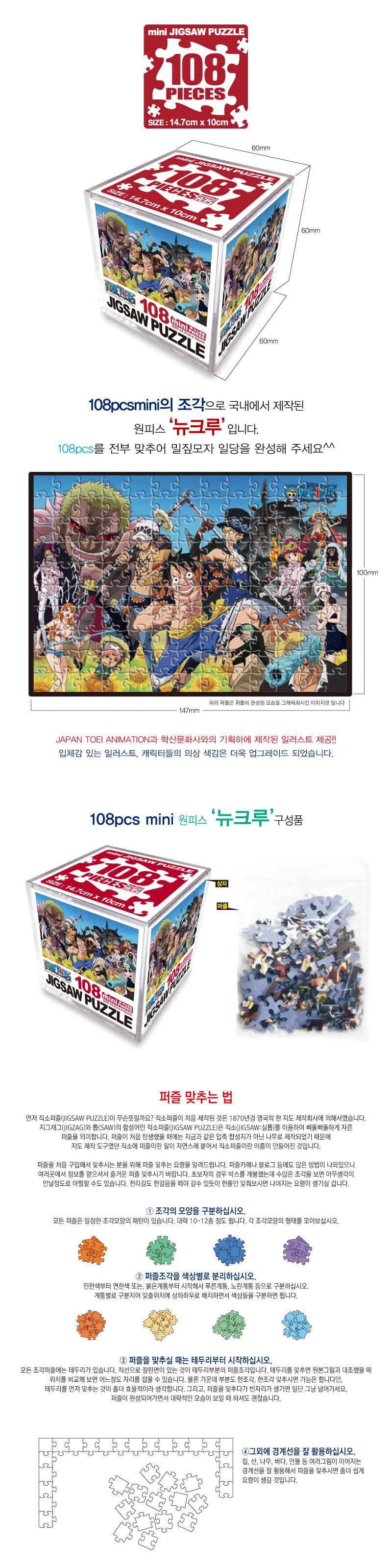 원피스 큐브 직소퍼즐 108pcs 뉴크루 - 학산직소퍼즐, 5,000원, 조각/퍼즐, 만화/애니 직소퍼즐