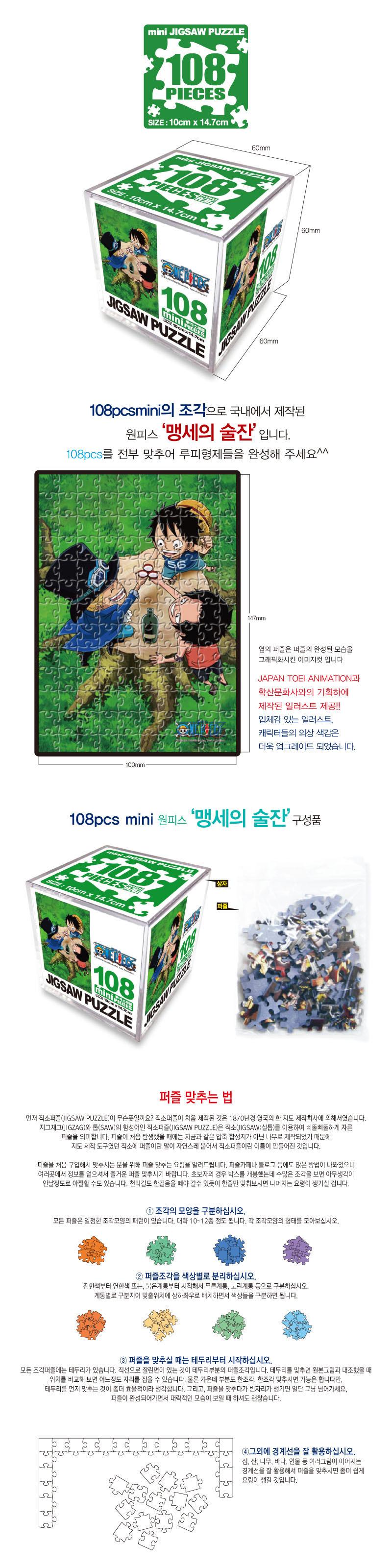 원피스 큐브 직소퍼즐 108pcs 맹세의 술잔 - 학산직소퍼즐, 5,000원, 조각/퍼즐, 만화/애니 직소퍼즐