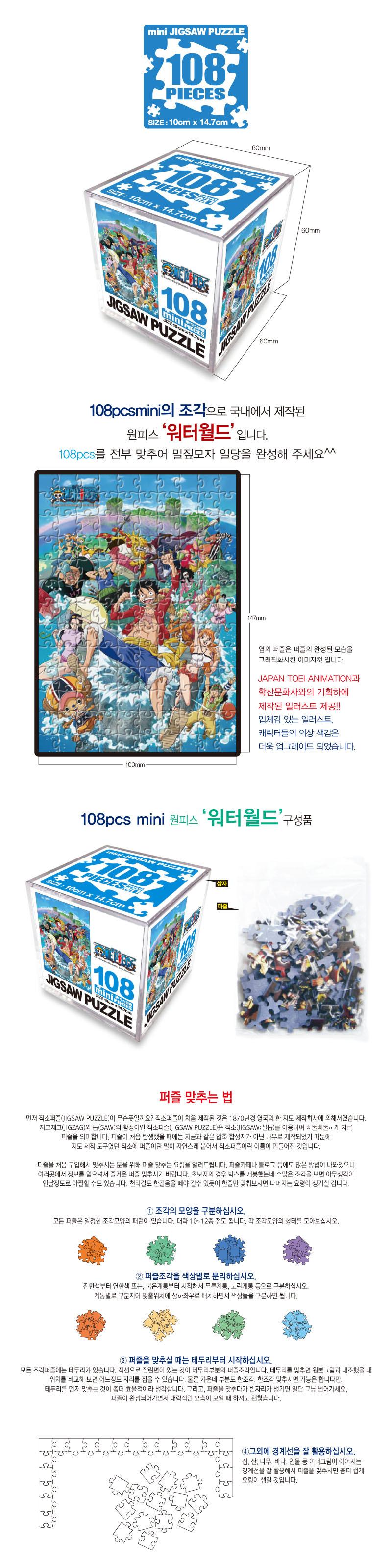원피스 큐브 직소퍼즐 108pcs 워터월드 - 학산직소퍼즐, 5,000원, 조각/퍼즐, 만화/애니 직소퍼즐