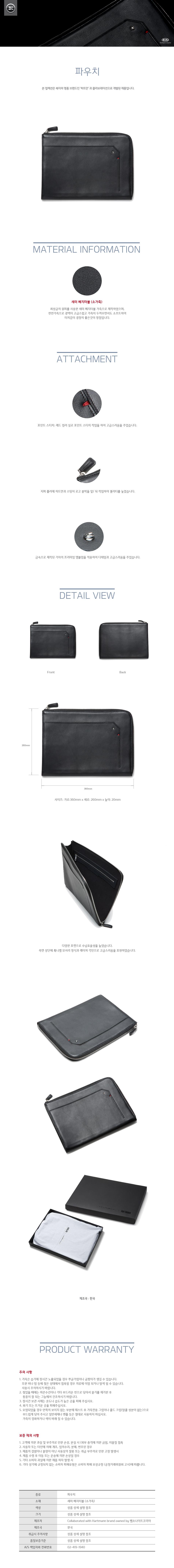 스팅어 가죽파우치 - 기아브랜드컬렉션, 279,000원, 다용도파우치, 지퍼형