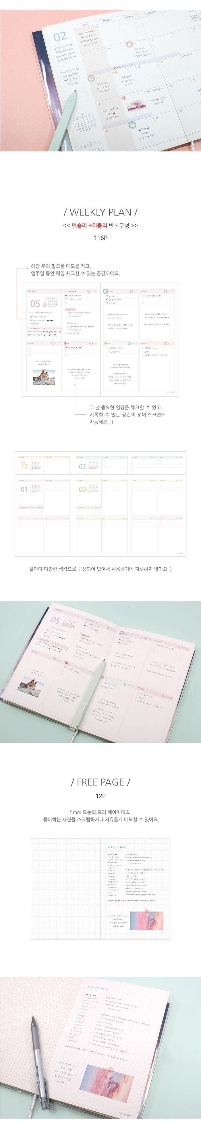 2019 마이스토리 v4 + 일정관리스티커 - 플레플레, 10,800원, 2019 다이어리, 일러스트