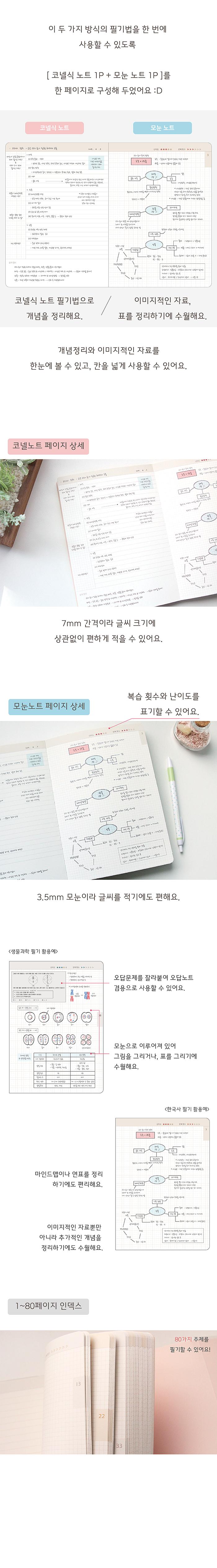 나만의 공부노트V2 (코넬식+모눈) - 플레플레, 10,000원, 플래너, 스터디플래너
