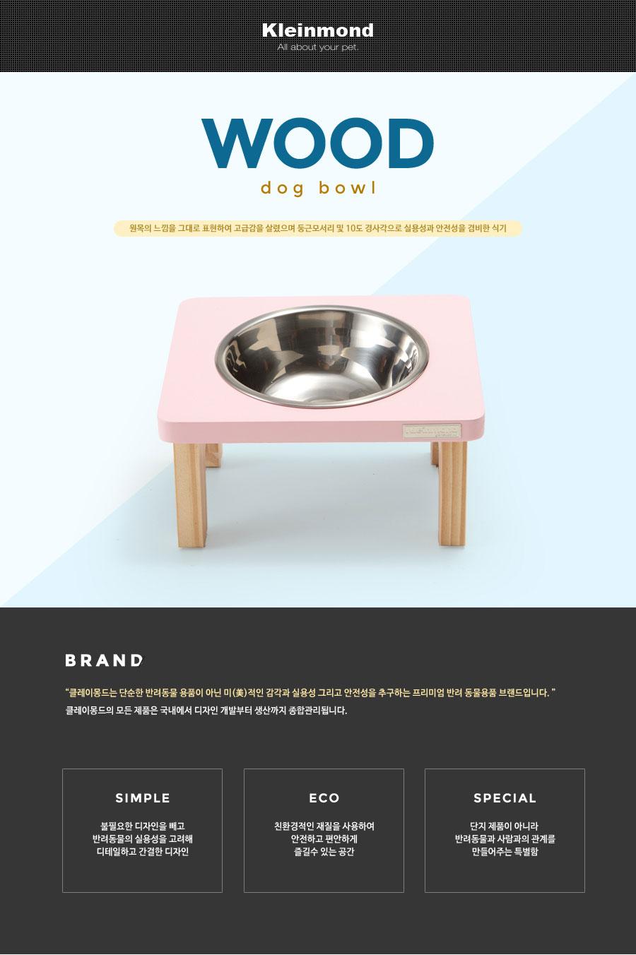 일반형 원목식기 1구 (핑크) - 클레이몽드, 28,000원, 급수/급식기, 식기/식탁
