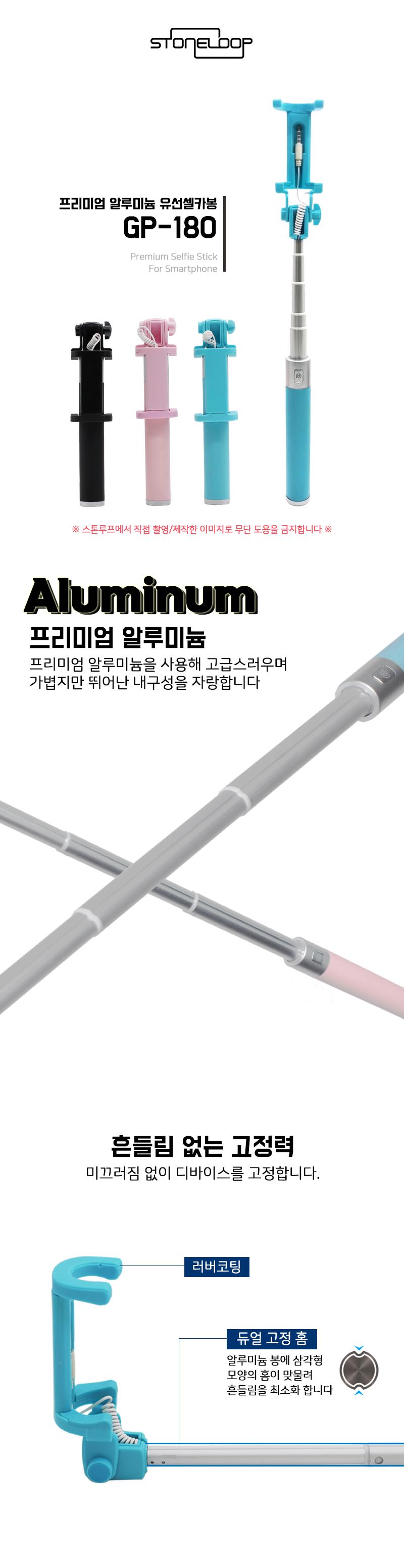 프리미엄 알루미늄 유선 셀카봉 GP180 - 스톤루프, 18,500원, 셀피렌즈/봉/셀피ACC, 셀카봉