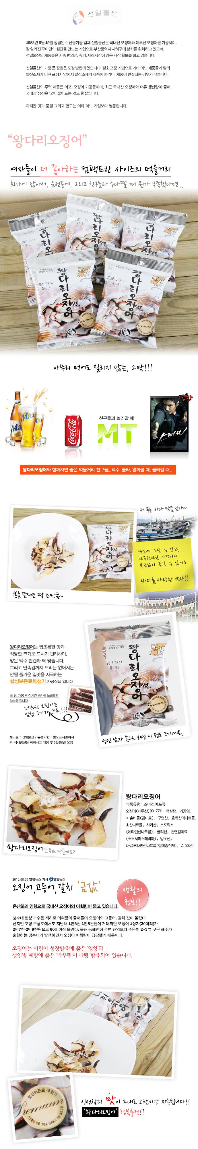왕다리오징어 24g X 30봉 - 선일물산, 46,500원, 간식, 기타 간식