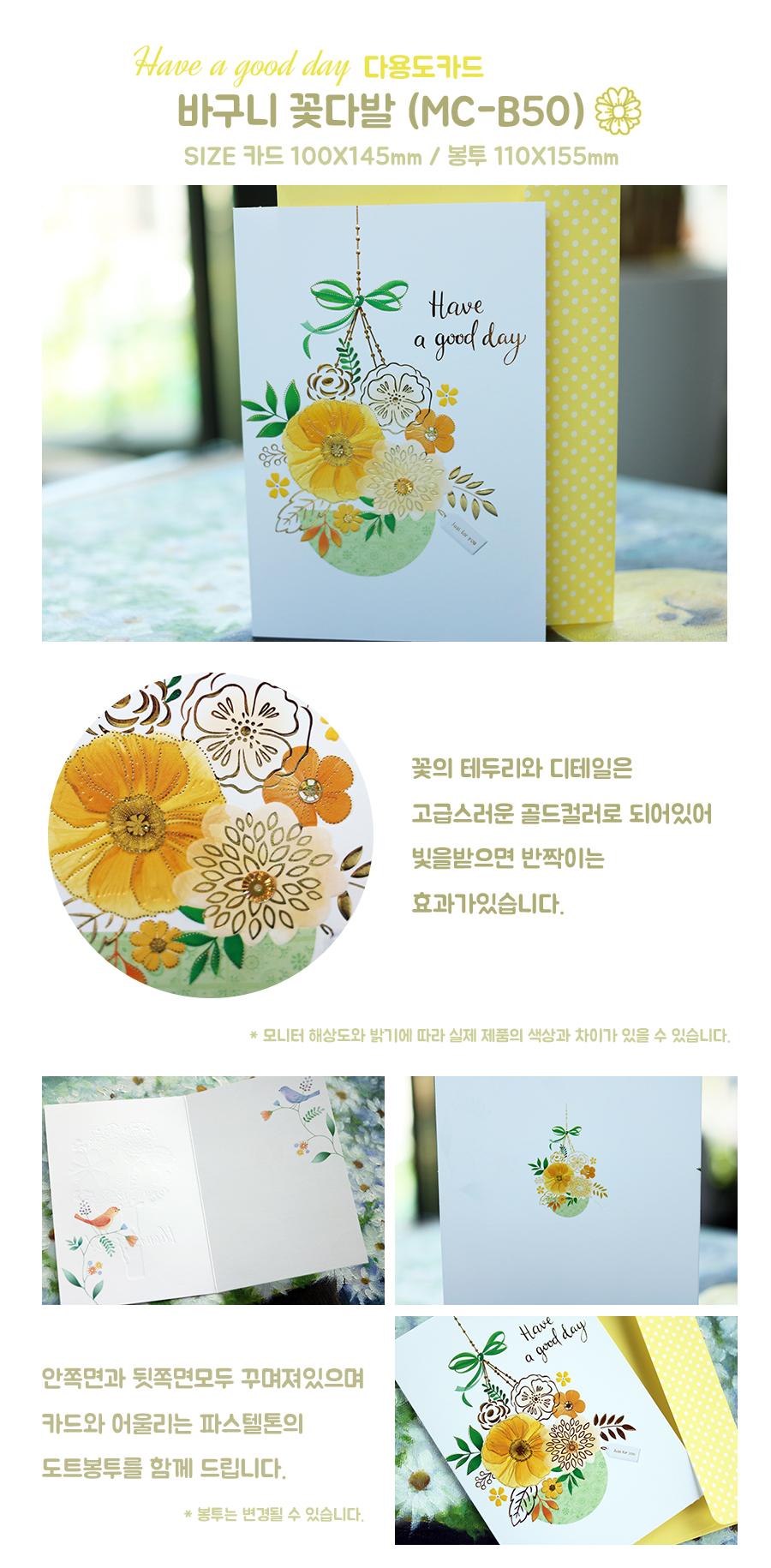 다용도 축하 감사카드 8종 - 고운카드, 1,000원, 카드, 축하 카드