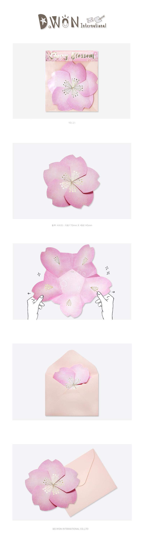 벚꽃카드 YD-21 - 디원, 3,400원, 카드, 입체 팝업 카드