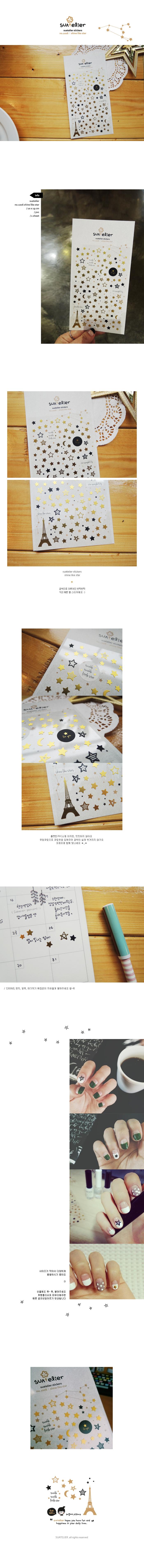 1026 shine like star1,800원-슈아뜰리에디자인문구, 데코레이션, 스티커, 디자인스티커바보사랑1026 shine like star1,800원-슈아뜰리에디자인문구, 데코레이션, 스티커, 디자인스티커바보사랑