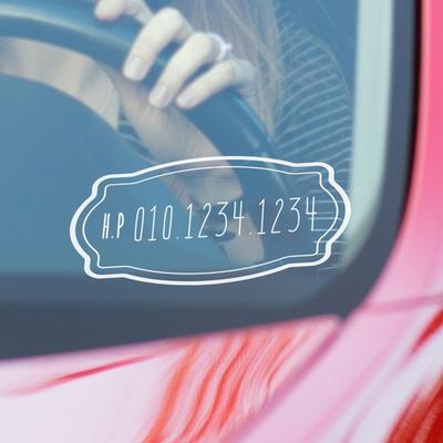 자동차 전화번호 스티커