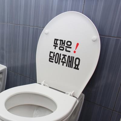 화장실 변기스티커 _ 뚜껑은 닫아주세요 한글
