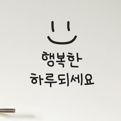 삐뚤빼뚤 손글씨 행복한하루되세요 레터링 스티커