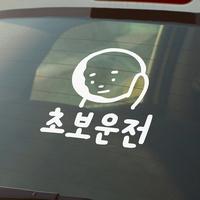 통통귀요미 초보운전 레터링 자동차 스티커