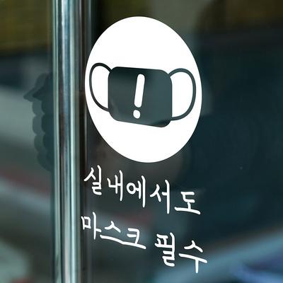 실내에서도 마스크필수 가게 매장 음식점 도어스티커