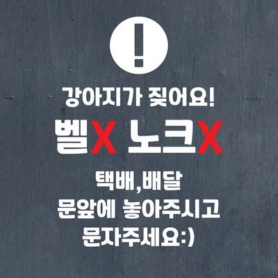 벨X노크X 강아지가 짖어요 현관문 배달 택배스티커