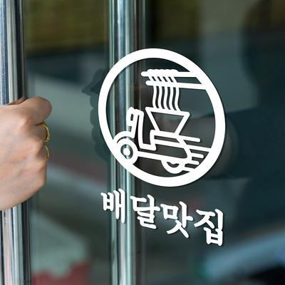 배달맛집 픽토그램 배달음식점 가게 인테리어 스티커