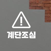 삼각경고 계단조심 가게스티커