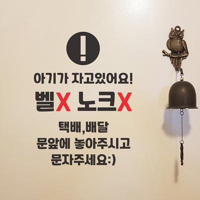 벨X노크X 아기가자고있어요 현관문 배달 택배 스티커