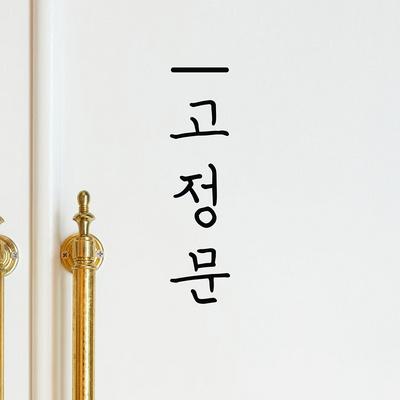 심플한 고정문 세로 매장 가게 도어스티커