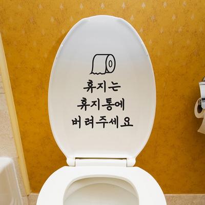 휴지는 휴지통에 변기에 버려주세요 화장실 스티커