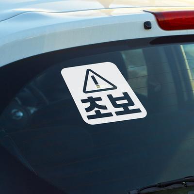 삼각경고표지판 심플 초보운전 스티커