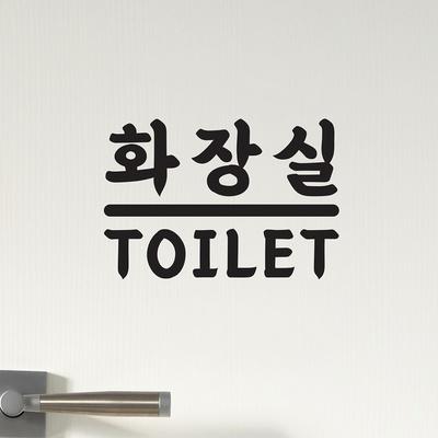 화장실 Toilet 안내 표시 도어스티커