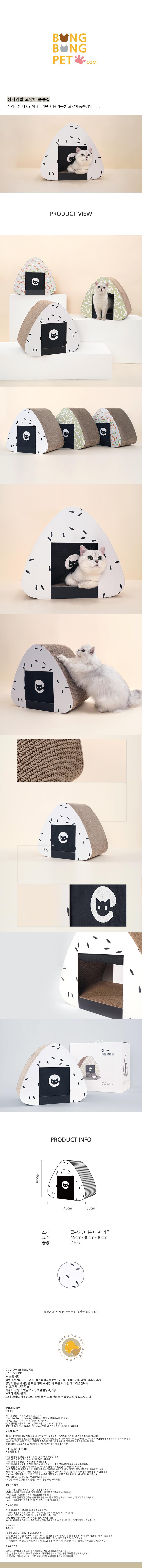 (봉봉펫닷컴) 삼각김밥 고양이 숨숨집(블랙&화이트) - 한국침구예진, 41,400원, 하우스/캣타워, 하우스
