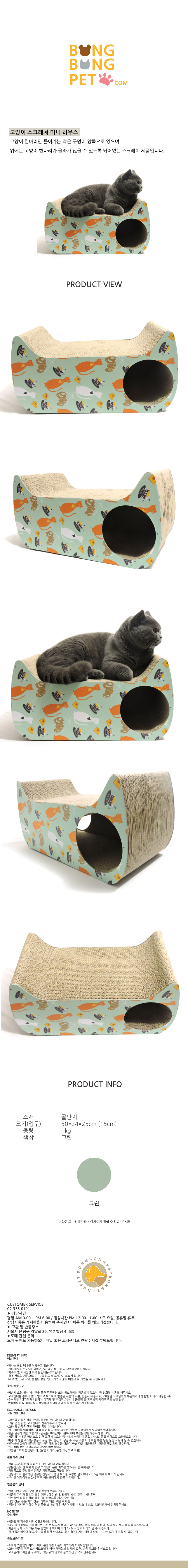 (봉봉펫닷컴) 고양이 스크래쳐 미니 하우스 - 한국침구예진, 19,800원, 장난감/스크래쳐, 스크래쳐