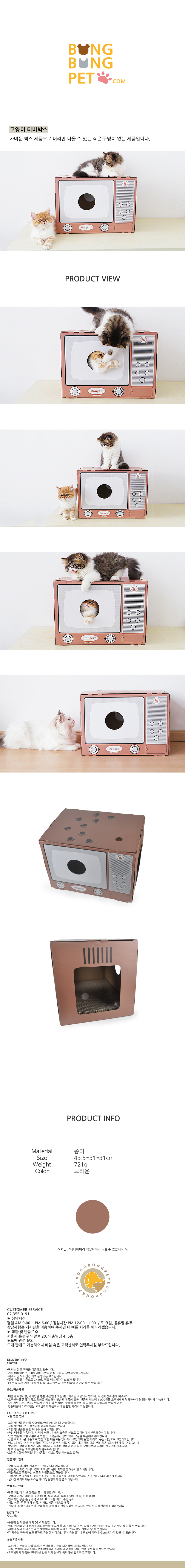 (봉봉펫닷컴) 고양이 티비 박스 - 한국침구예진, 18,600원, 장난감/스크래쳐, 장난감
