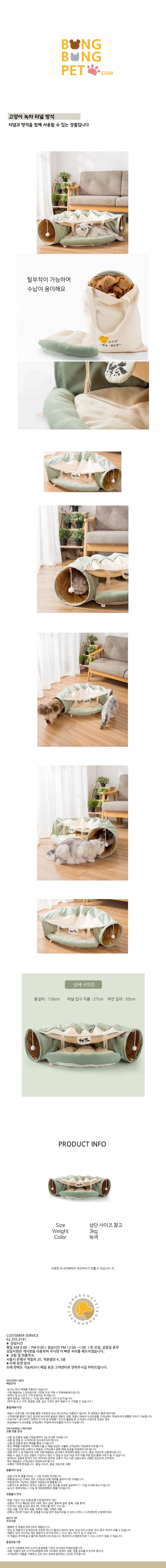 (봉봉펫닷컴) 고양이 녹차 터널 방석 - 한국침구예진, 35,000원, 장난감/스크래쳐, 장난감