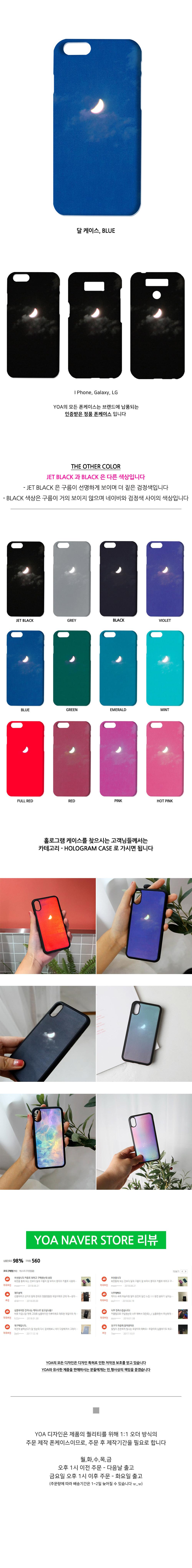 아이폰XS MAX XR X 8 7 6S 플러스 슬림 하드 케이스 달 블랙 - 요아, 13,750원, 케이스, 아이폰7/8