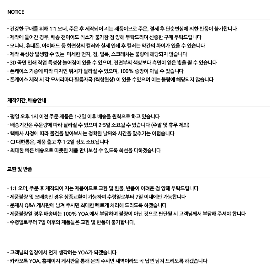 아이폰XS MAX XR X 8 7 6S 플러스 슬림 하드 주문 제작 커스텀 케이스 달 - 요아, 26,000원, 케이스, 아이폰7/8