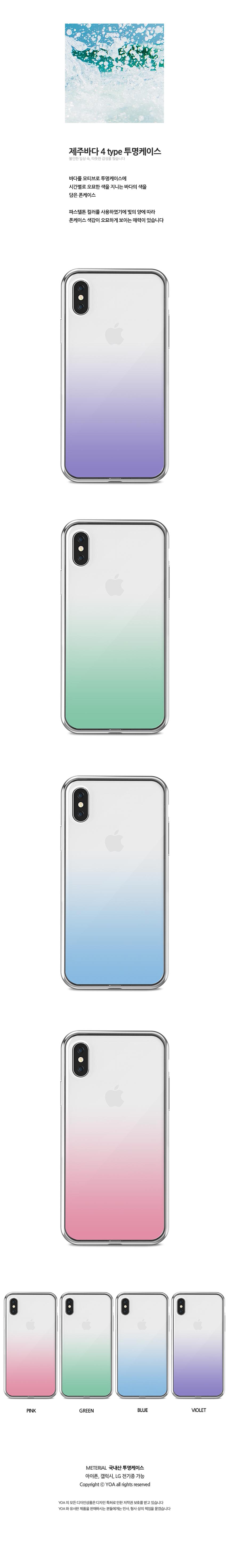 아이폰XS MAX XR X 8 7 6S 플러스 바다 투명 젤리 케이스 - 요아, 18,900원, 케이스, 아이폰X
