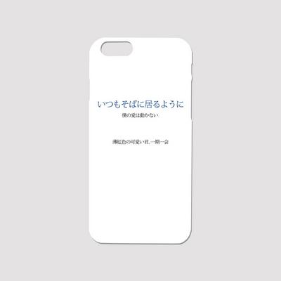 아이폰X 8 7 6 SE 플러스 이치고이치에 일본 특이한 커플 케이스