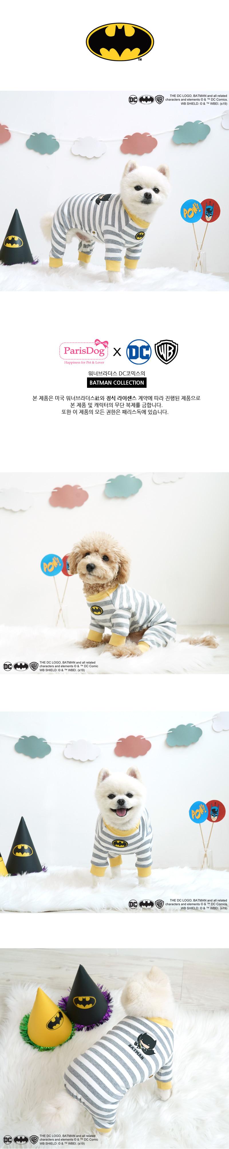 강아지 올인원 배트맨 치비 - 코코마펫, 21,500원, 의류/액세서리, 의류