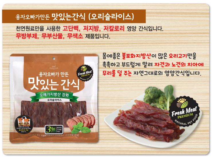 웅자오빠가 만든 맛있는 간식 오리슬라이스 250g - 코코마펫, 9,000원, 간식/영양제, 캔