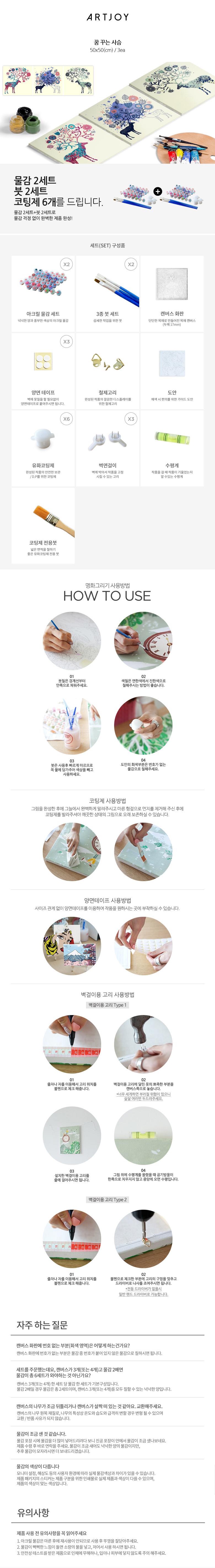 아트조이 DIY 명화그리기 꿈꾸는 사슴 50x50 (3단세트) - 아트조이, 39,400원, DIY그리기, 명화/풍경 그리기