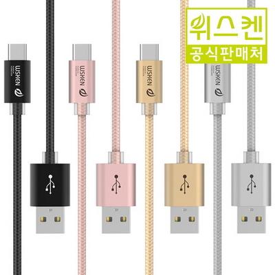 WSKEN 엠케이블 USB3.1 C타입 데이터 충전케이블 4가지 색상 (U20M)